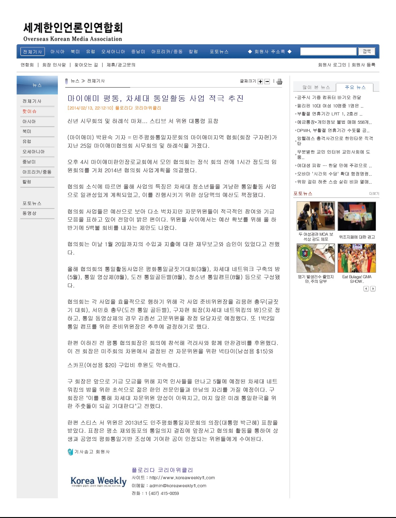 Korea Weekly article.jpg