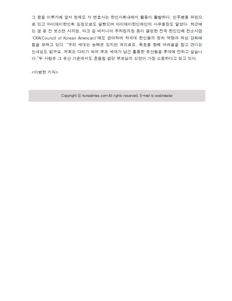 한국일보 article 2.jpg