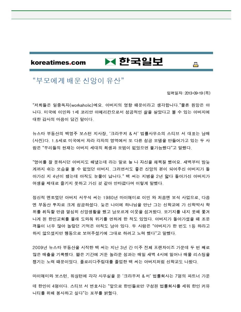 한국일보 article 1.jpg
